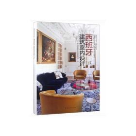 正版ms-9787503893209-西班牙建筑室内设计(精装)