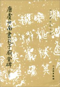 唐虞世南书孔子庙堂碑(修订版)/历代碑帖法书选