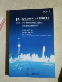 2018上海国际个人护理用品博览会会刊