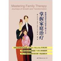 掌握家庭治疗--家庭的成长与转变之路(第2版)   现货
