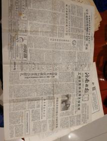 1959年济南日报