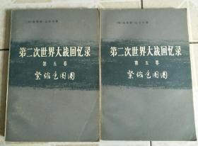 第二次世界大战回忆录(第五卷 )下部   第三.四分册紧缩包围圈 私家藏书
