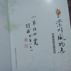 签名本:崇川风物志(季修甫散文随笔选)(季修甫钤印毛笔签赠本)