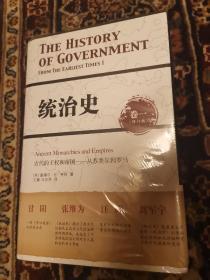 统治史(卷一):古代的王权和帝国——从苏美尔到罗马(修订版)