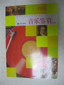 音乐鉴赏(必修。普通高中课程标准实验教科书·音乐。有光盘)