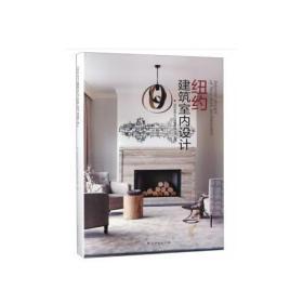 正版ms-9787503893216-纽约建筑室内设计(精装)