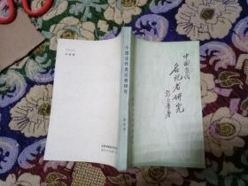 中国当代名记者研究   签赠本