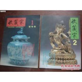 收藏家(1993年第1期创刊号+1993年第2期)两本合售J
