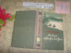 天鹅留在乌拉尔》精装1956年俄文版/收藏14,底有折痕皮边磨损