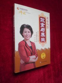 黄帝内经:饮食与养生(北京中医药大学教授,健康饮食专家贺娟著)