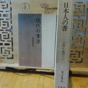 现代的书流 日本人的书  两册 精装本 函盒装