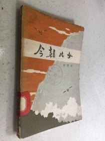 今朝儿女(八场话剧)