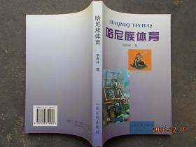 哈尼族体育(作者李德祥签名盖印本)