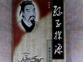 孙子探源 作者开国少将 国防大学教务长贾若瑜签赠凌云 印1500册