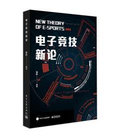 电子竞技新论9787121350559电子工业张轩