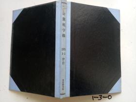 计算机学报1978年1-2期 精装合订本