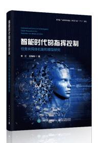 智能時代的指揮控制――任務共同體機制和模型研究