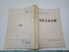 中医方剂问题    1版1印      书85品如图