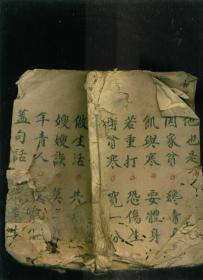 民国手抄本:三字言(三字文)