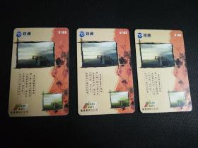 铁通96201长话卡铁通沧州分公司   ¥100,共三张。