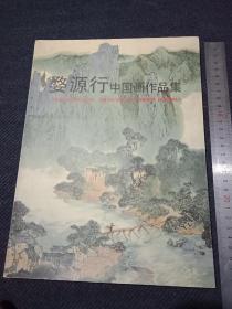 《婺源行中国画作品集》