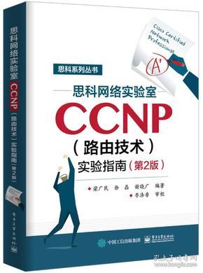 思科网络实验室CCNP(路由技术)实验指南(第2版)
