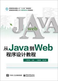 从Java到Web程序设计教程
