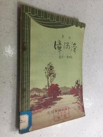 歌剧 漳河湾