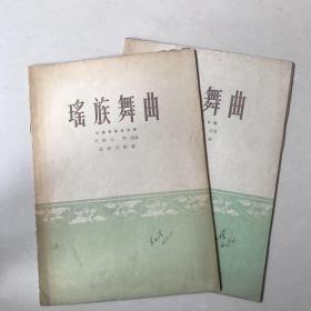瑶族舞曲 民族管弦乐合奏