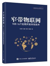 窄带物联网NB-IoT应用开发共性技术