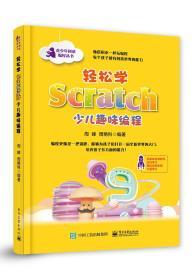 轻松学 Scratch少儿趣味编程(少儿读物)