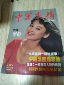 中华文摘1994年10
