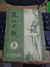 北方棋艺1984年3月增刊