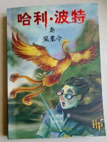 哈利波特与凤凰岭 2003年一版一印