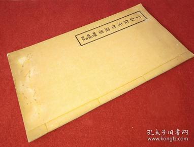 于右任先生遺墨楊仁天先生墓志銘,1973年初版大開本35cm長
