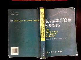 临床病案300例 诊断策略