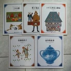 """安野光雅""""美丽的数学""""系列 (全五册)"""