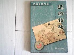 适情雅趣【中国象棋古谱】