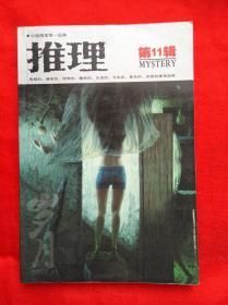 中国推理第一品牌 悬疑的、睿智的、惊悚的、趣味的、生活的、写实的、黑色的、侦探的推理读物 推理 第11辑