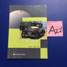 汽车运用与维修专业课程改革试验教材:汽车文化(彩色版)~~~~~满25包邮!