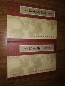 中国古典文学基本丛书:岑嘉州诗笺注(一版一印)(边塞诗代表人物岑参作品权威校注本)(上下全)