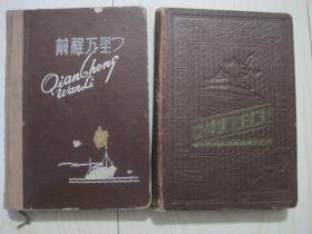 2本50年代日记本(空白本)