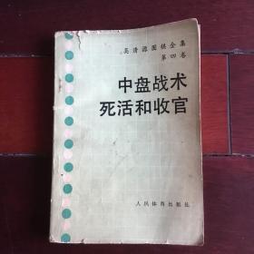 中盘战术死活和收官(第四卷)