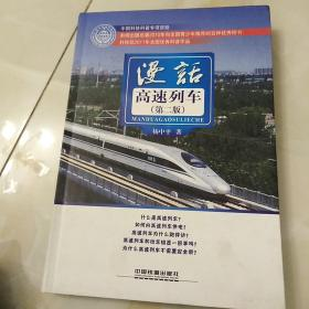 漫话高速列车(第二版)