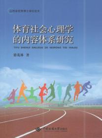 体育社会心理学的内容体系研究 9787562544715  游茂林 中国地质大学出版社
