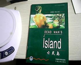 亡灵岛:英汉对照