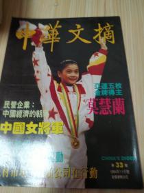 中华文摘1994年11月