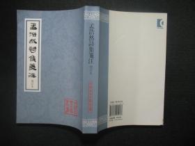 孟浩然诗集笺注(增订本)