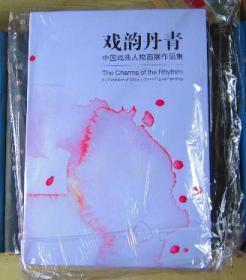 戏韵丹青:中国戏曲人物画展作品集  全新精装