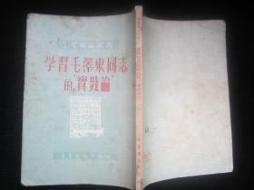 """学习毛泽东同志的""""实践论"""""""